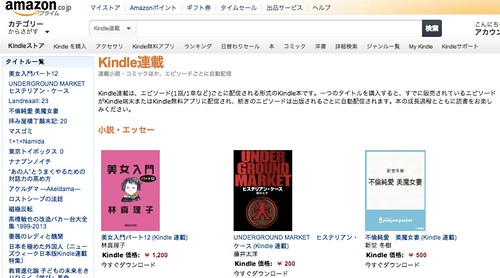Amazon.co.jp: Kindle連載: Kindleストア