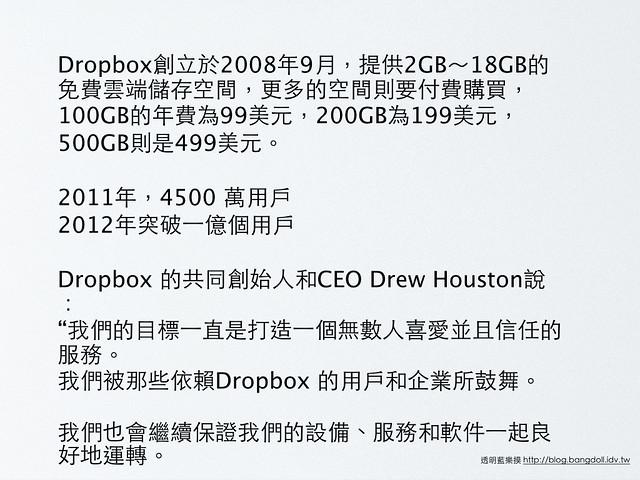 Dropbox教學.002