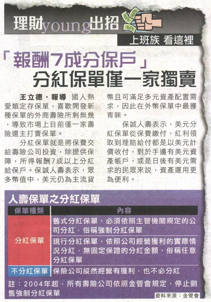 20131114[爽報]「報酬7成分保戶」分紅保單僅一家獨賣