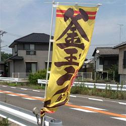 「釜玉うどん」って漢字で書くと危ない
