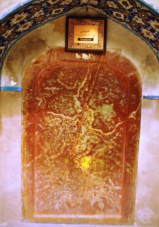 210 Reloj de Sol en los Antiguos Baños en la plaza Central de Kerman (17)