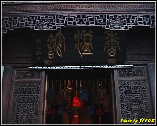 杭州 吳山天風景區 (清河坊) - 034