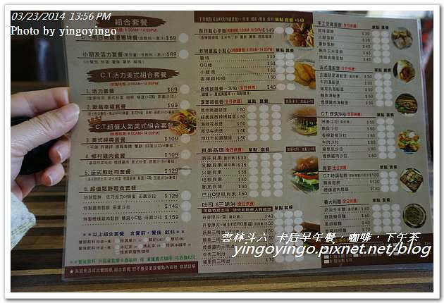 20140323雲林斗六_卡后早午餐DSC00575