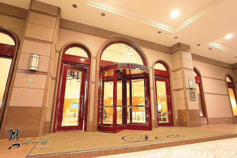 [高雄星級飯店] 麗尊酒店 THE LEES HOTEL