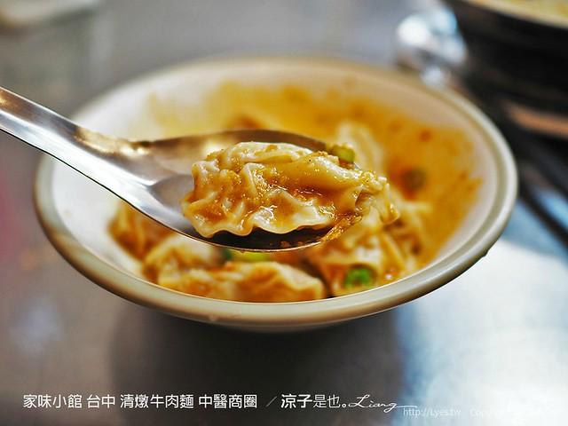 家味小館 台中 清燉牛肉麵 中醫商圈  9