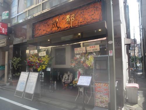 成都(東長崎)