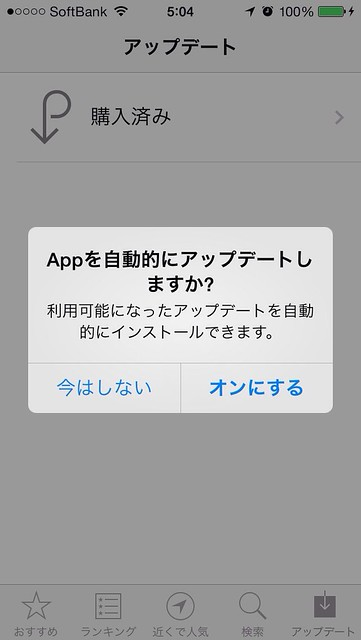 App update automatically