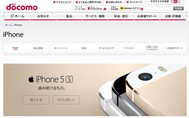 docomo版iPhone5s(5c)用SIMについてちょこっと考察してみた
