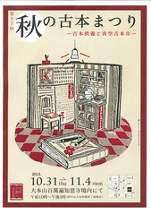 Kyoto Antiquarian Book Fair