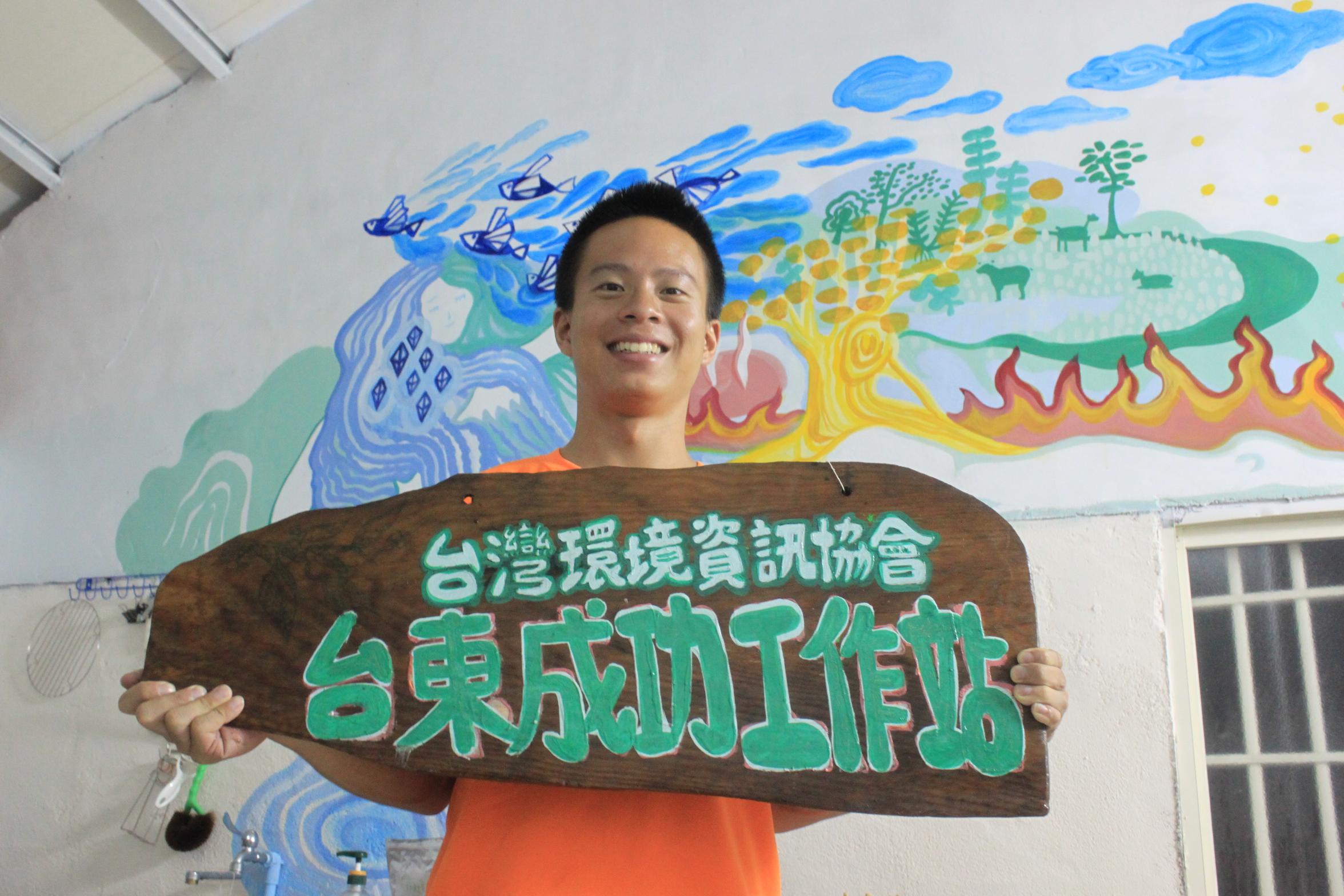 台灣環境資訊協會:台東成功工作站