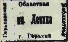 Lenin Library of Gorky Oblast