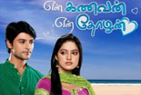 En Kanavan En Thozhan 30-09-2015  Vijay Tv Serial