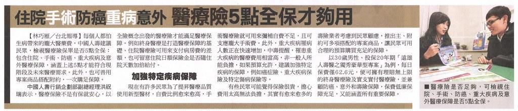 20131130[蘋果日報]住院 手術 防癌 重病 意外 醫療險5點全保才夠用