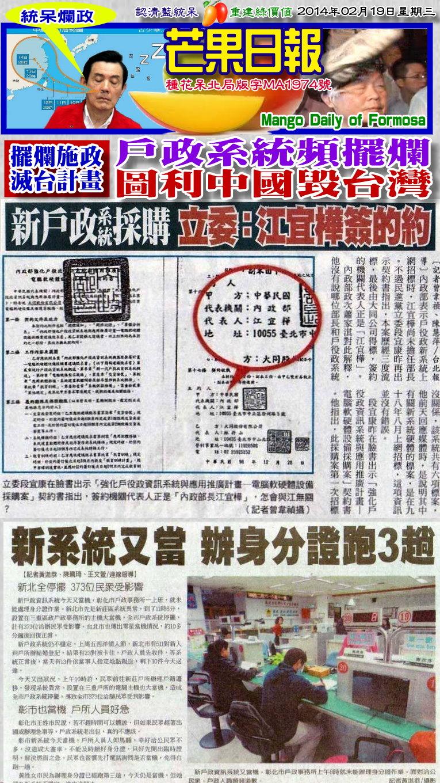140219芒果日報--統呆爛政--戶政系統頻擺爛,圖利中國毀台灣