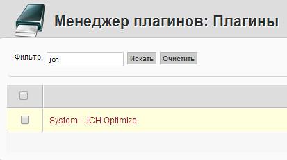 jch-optimize
