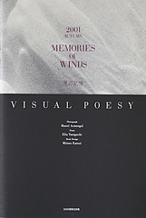 MEMORIES OF WINDS, SISHEIDO WORD 2001 JAPAN by Manel Armengol C.