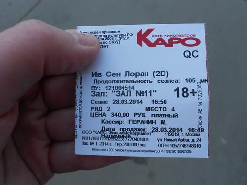 билет на ивсенлоран