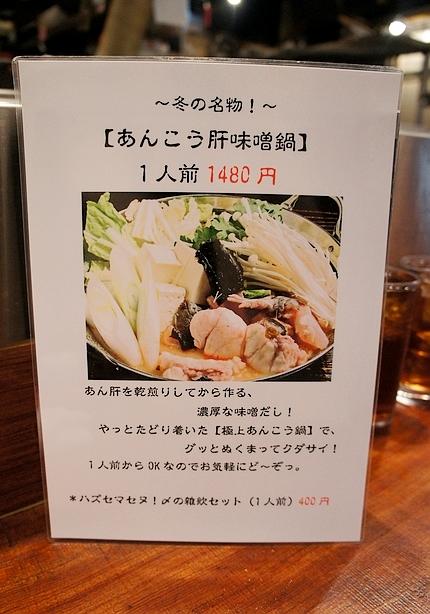 東京美食居酒屋16