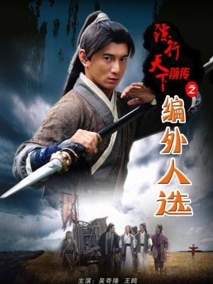 Thiên Hạ Đệ Nhất Tiêu (Thuyết... - The Prequel Of Gold... (2013)