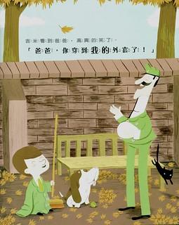 20130824-動物園風波3-1
