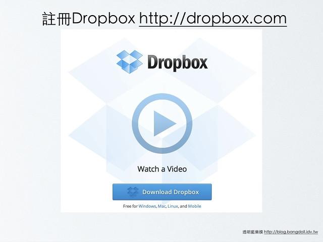 Dropbox教學.005