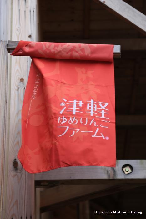 20131024_AomoriApple_1536 f