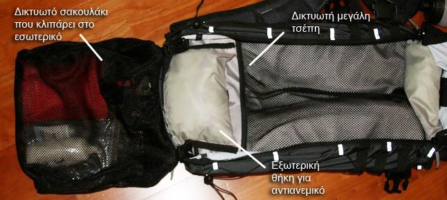 Ξεχωρίζει εδώ τόσο το εσωτερικό δικτυωτό αποσπώμενο τσαντάκι, όσο και η μεγάλη δικτυωτή και ελαστική τσέπη που βρίσκεται στο εσωτερικό.