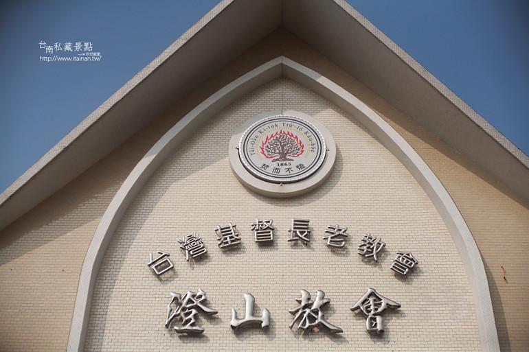 台南私藏景點--澄山教會 (7)
