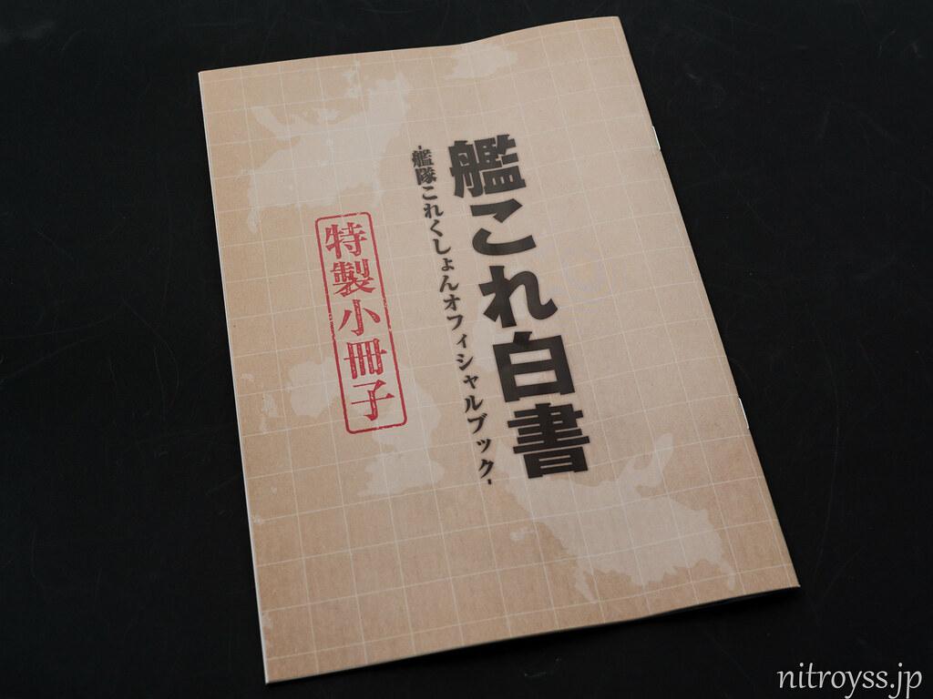 hakusyo2-001