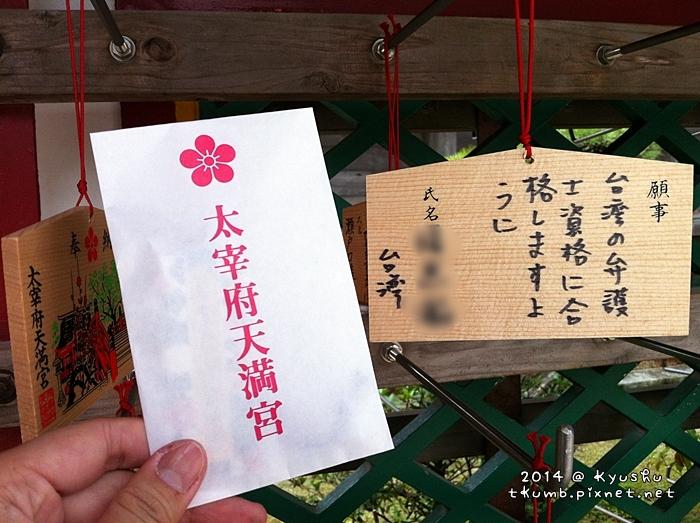 2014九州16.jpg