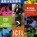 日本外国語学校パンフレット