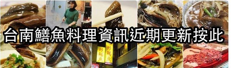 台南好吃好玩 小吃美食景點旅遊懶人包推薦