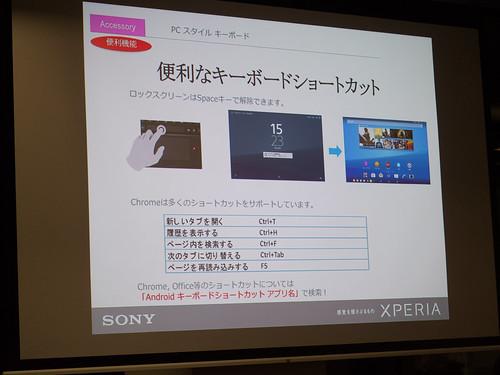 Xperia アンバサダー ミーティング スライド : アプリによって、キーボードによる便利なショートカットも用意されています
