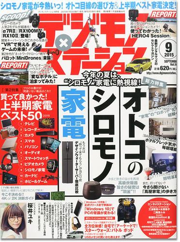 7月25日(土) デジモノステーション「文具王・高畑正幸のデジタル文具ラボ」に掲載!