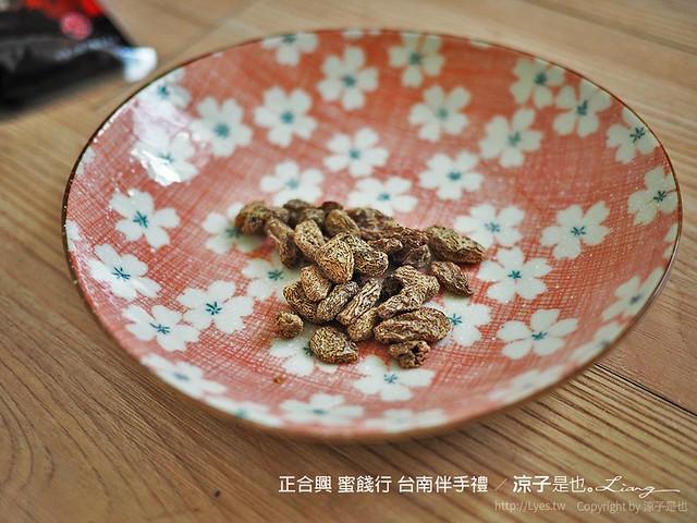 正合興 蜜餞行 台南伴手禮 7