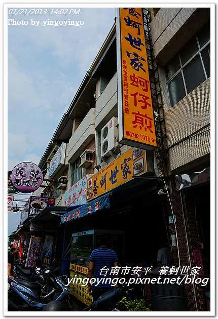 台南市安平_養蚵世家20130721DSC04997