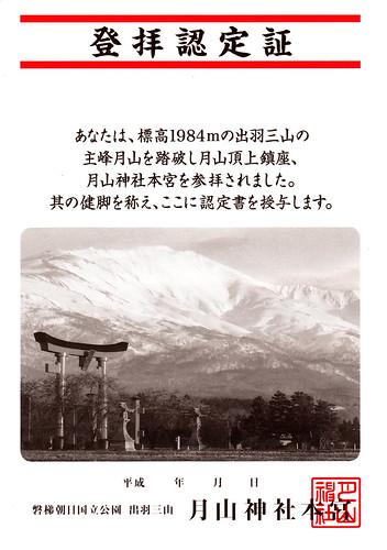 20130811_月山登山_0001