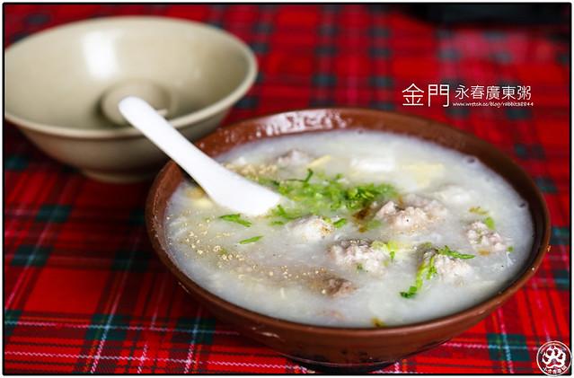 金門-永春廣東粥