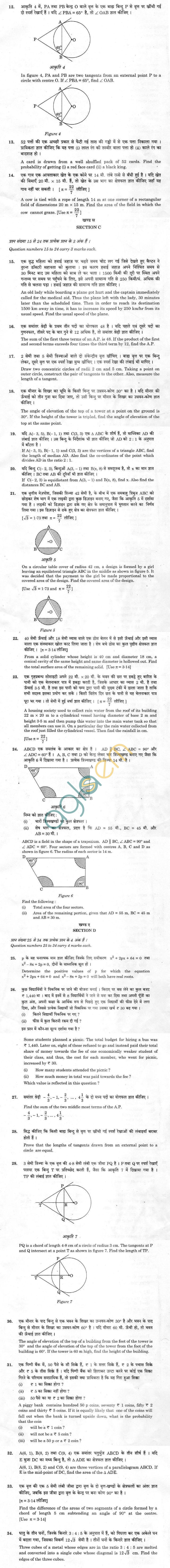 CBSE Board Exam Class 10 SA2 Sample Question Paper – Mathematics