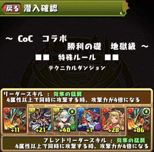 vs_coc_PT_131021