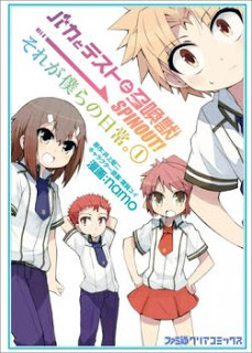 Baka To Test To Shoukanjuu Spinout! Sore Ga Bokura No Nichijou - Baka and Test: Summon the Beasts Specials