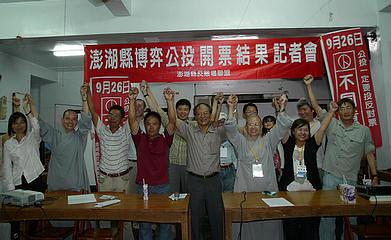 2009澎湖博弈未過,反賭聯盟召開記者會;攝影:吳惠曼
