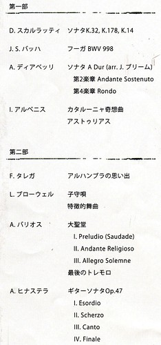 パク・キュヒ・リサイタル演奏曲目 2014年2月12日 by Poran111
