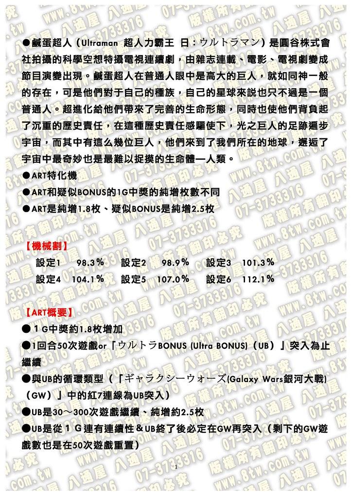 S0163 鹹蛋超人 中文版攻略_Page_02