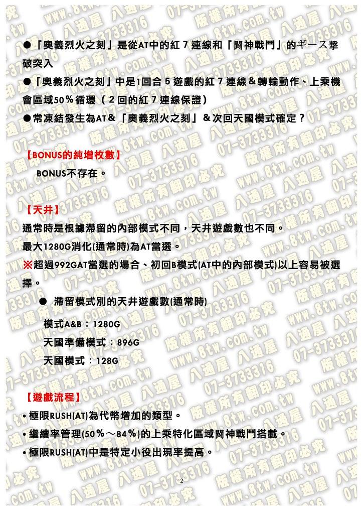 S0133龍虎之拳 中文版攻略_Page_03
