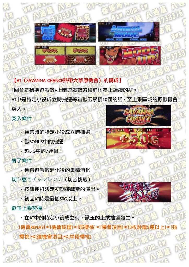 S0180獸王~王者之歸還 中文版攻略_Page_08