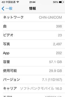 iOS 7.1_2