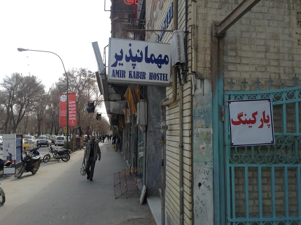 خوابگاه امیر کبیر (اصفهان) - Amir Kabir Hostel (Esfahan)