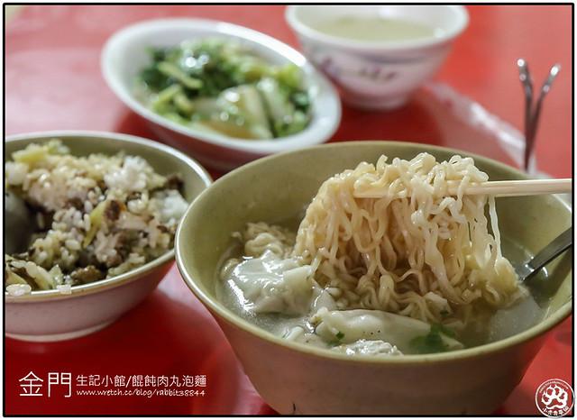 金門金城鎮-生記小館-餛飩肉丸泡麵