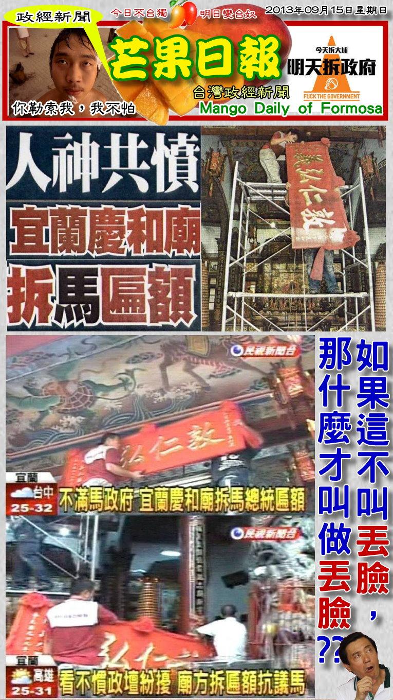 131011芒果日報--政經新聞--馬英九人神共憤,寺廟怒拆馬匾額